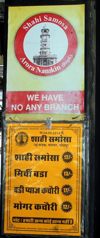 Shahi Samosa: No branches. Photo Credit: Vaishali Sabnani